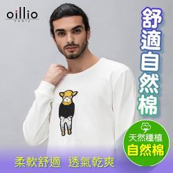 oillio歐洲貴族 男裝 長袖有型刺繡圓領T恤 百分百純棉 年輕設計款式 輕鬆百搭 白色