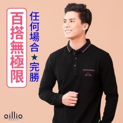 oillio歐洲貴族 男裝 長袖純棉POLO 細膩舒適透氣織法 吸濕排汗不悶熱 黑色 -男款 百分百自然棉