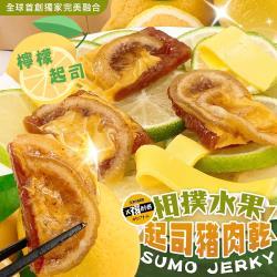 【太禓食品】相撲肉乾水果起司豬肉乾(檸檬) 200g