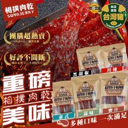【太禓食品】相撲肉乾超厚筷子真空肉乾任選(200gX3包)