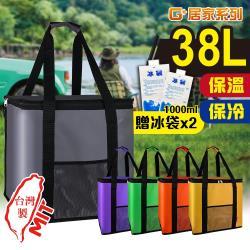 G+居家 防潑水亮彩保溫袋-特大款 38L(贈冰袋1000mlx2)