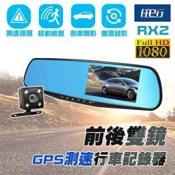 [任e行] RX2 1080P 雙鏡頭 GPS 防眩光 後視鏡行車記錄器