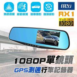 [任e行] RX1 1080P GPS 防眩光 後視鏡行車記錄器 (贈16G記憶卡)