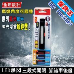 焊馬  LED三段式開關後車燈(CY-0580)