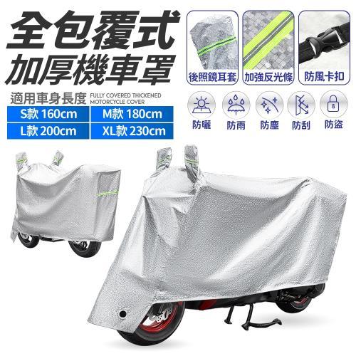 【FJ】機車專用全包覆式加厚車罩/車衣(四尺寸可選)/