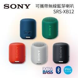 【↙限時結帳再折】 SONY 索尼 可攜帶式藍芽喇叭 SRS-XB12/XB12