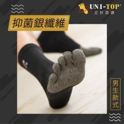 【UNI-TOP 足好】475銀纖維竹炭剋港五趾襪