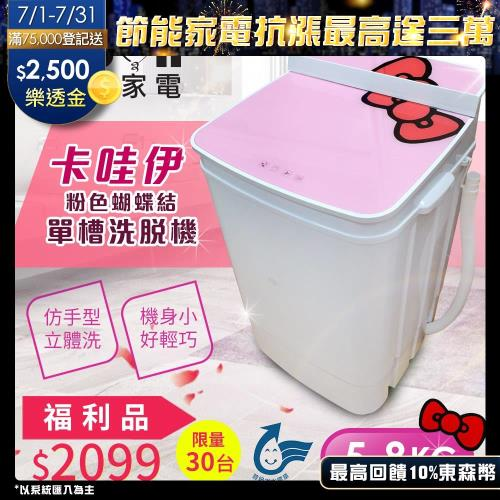 【EDISON