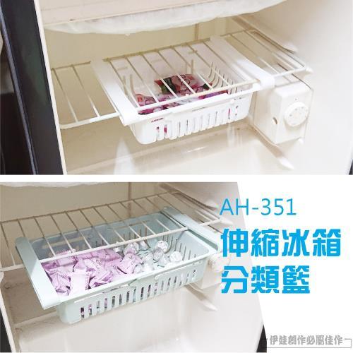 冰箱分類籃 (AH-351)-日式收納籃 多用途收納籃 儲物籃 收納盒 置物籃 置物盒 廚房 食物分類