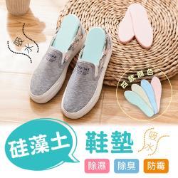 硅藻土除濕除臭防霉鞋墊