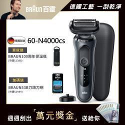 德國百靈BRAUN-新6系列靈動貼膚電動刮鬍刀/電鬍刀  60-N4000cs