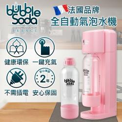 法國Bubble Soda全自動充氣氣泡水機(櫻花粉色)