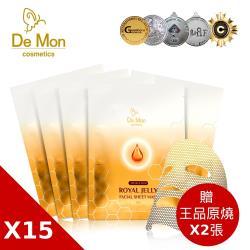 DeMon_全效黃金蜂王面膜單片X15片(無外盒)_加贈王品集團原燒500元商品卡X2張(廠)