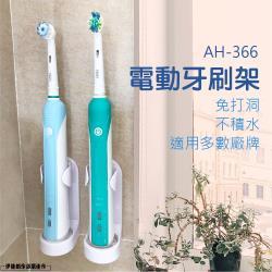 電動牙刷架 AH-366 -(免打孔電動牙刷架 歐樂B電動牙刷固定架 牙刷收納架 電動牙刷支架底座)