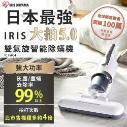 IRIS 日本 大拍5.0  雙氣旋偵測除蟎清淨機 HEPA13銀離子限定版 IC-FAC4-庫