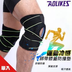 AOLIKES 運動冷感綁帶膝蓋防撞墊(ALX-7908)