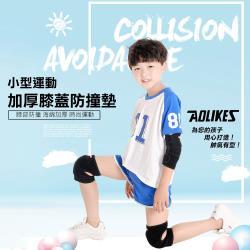 AOLIKES 小型運動加厚膝蓋防撞墊(ALX-7115)