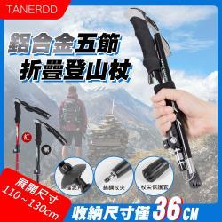 TANERDD 鋁合金五節折疊登山杖(TR-D0001)