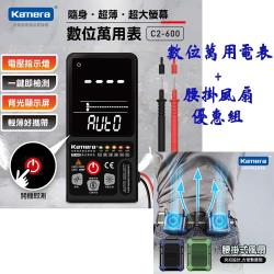 Kamera C2-600 電工檢測數位萬用測電表+腰掛風扇 套裝組