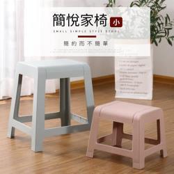IDEA  2入組小號-環保北歐自然簡約素雅流線椅凳/塑膠椅