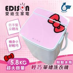 【全新福利品】【EDISON 愛迪生】超都會型。5.8公斤單槽洗衣機(附脫水筒)/蝴蝶結(E0001-A58)