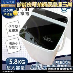 【EDISON 愛迪生】超會洗二合一單槽5.8公斤洗脫機/幾何黑(E0001-B58)