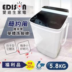 【全新福利品】【EDISON 愛迪生】超會洗二合一單槽5.8公斤洗脫機/幾何黑(E0001-B58)