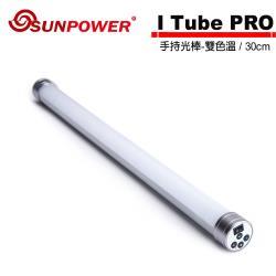 SUNPOWER I Tube 笫二代手持光棒-雙色溫/30cm