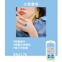 KISS New York-JellyFit果凍光療美甲貼(KNJ17K 水星塵埃)
