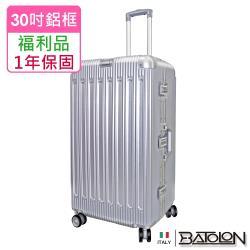 (福利品  30吋)  窈窕運動TSA鎖PC鋁框箱/行李箱 (閃耀銀)