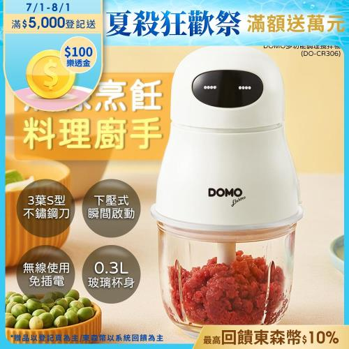 DOMO多功能無線調理玻璃杯攪拌機/絞肉機/寶寶輔食/醬料製作(DO-CR306)共三色/