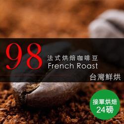 【咖啡工廠】接單烘焙_98法式烘焙咖啡豆(整箱出貨-24磅/箱)