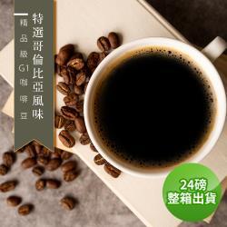【咖啡工廠】接單烘焙_特選哥倫比亞咖啡豆(整箱出貨-24磅/箱)