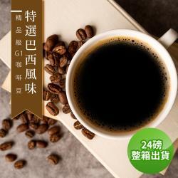 【咖啡工廠】接單烘焙_特選巴西咖啡豆(整箱出貨-24磅/箱)