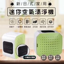 新日式家用迷你空氣清淨機