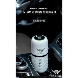 HY-701迷你隨身空氣清淨機