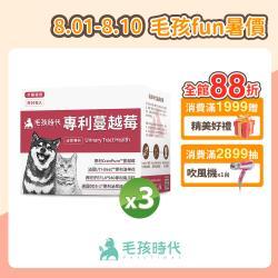 【毛孩時代】犬貓專利®蔓越莓3盒(30包/盒)