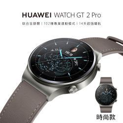 HUAWEI 華為 WATCH GT 2 Pro 智慧手錶-時尚款