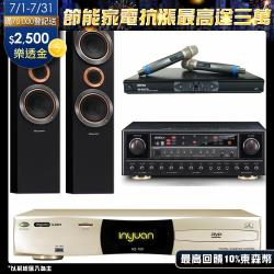 音圓 S-2001 N2-150 卡拉OK點歌機 4TB+AL-589 擴大機+MR-865 PRO 無線麥克風+S-RS55TB 主喇叭主喇叭