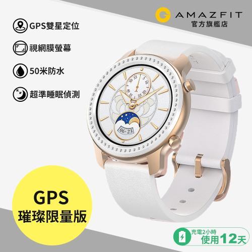 寵愛女人促銷價-Amazfit華米GTR蘇聯鑽璀璨特別版智能運動心率智慧手錶-