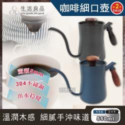 2件超值組 生活良品-鐵氟龍木柄細口咖啡手沖壺 550ml(附隔熱墊)