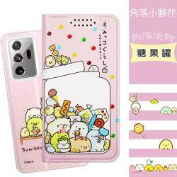 【角落小夥伴/角落生物】三星 Samsung Galaxy Note20 Ultra 5G 彩繪可站立皮套(糖果罐)