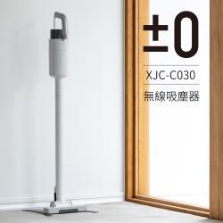 【正負零±0】電池式無線吸塵器 XJC-C030_白色