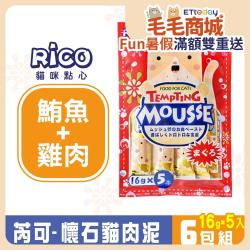 芮可RICO懷石海鮮料理貓肉泥(鮪魚+雞肉口味)(16g*5入) x6包組(323509)