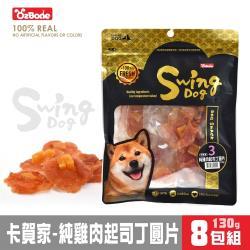 卡賀家犬零食No.3-純雞肉起司丁圓片130g x8包(320591)