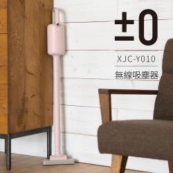 【正負零±0】電池式無線吸塵器 XJC-Y010_粉色
