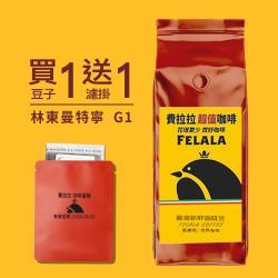 【費拉拉咖啡】林東 曼特寧G1 咖啡豆  新鮮烘焙咖啡豆 一磅 (454G)