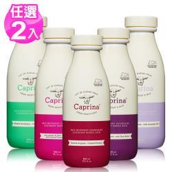 Caprina山羊奶泡澡沐浴乳800ml/27oz-任選二瓶