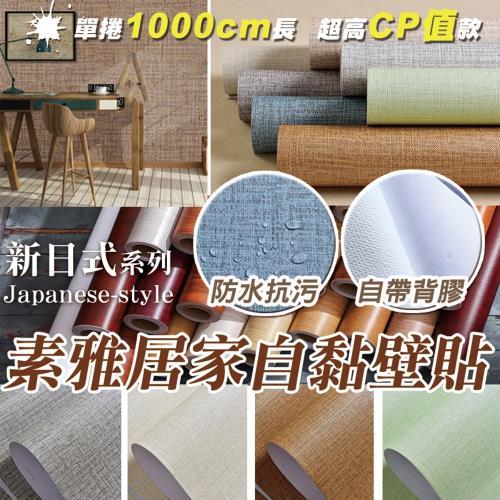 新日式素雅居家自黏壁貼