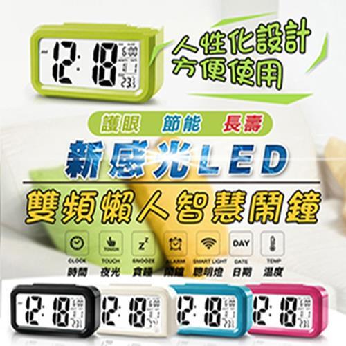 新感光LED雙頻懶人智慧鬧鐘/